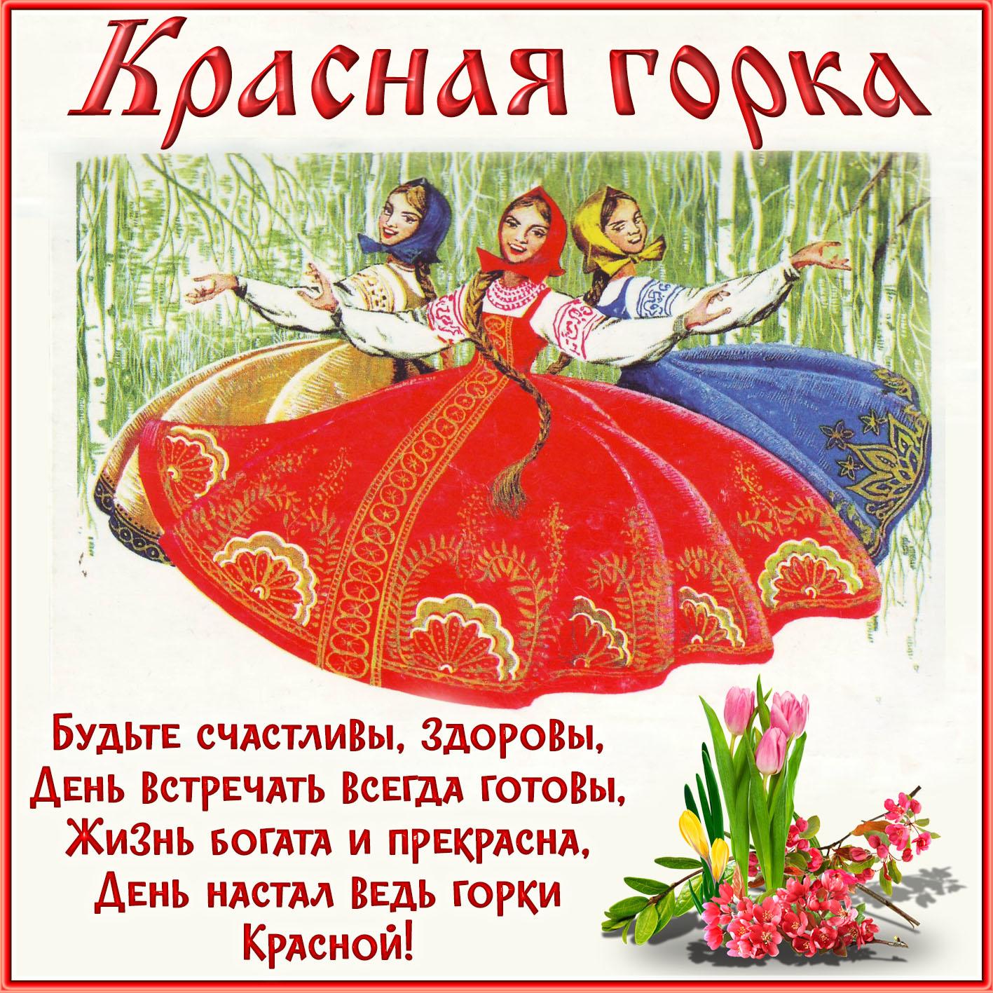 красная горка фест в красногорске